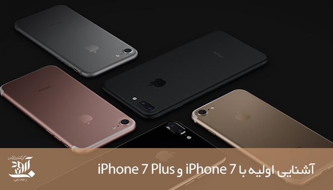 آشنایی اولیه با iPhone7