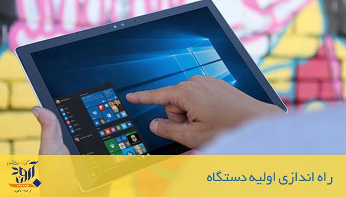 راه اندازی اولیه دستگاه Surface Pro 4