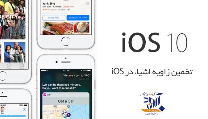 تراز سنج در iOS