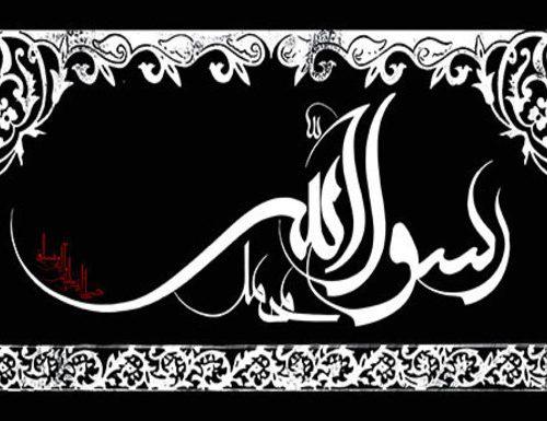 رحلت نبی مکرم اسلام - آروند