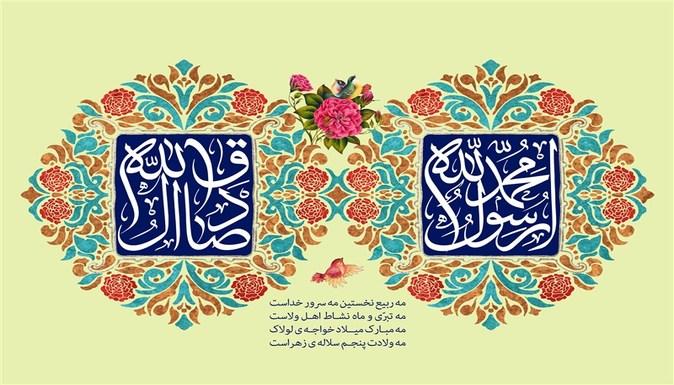 میلاد رسول گرامی اسلام - آروند